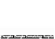 湖南长沙最好的白癜风医院