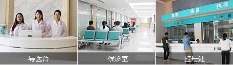 长沙白癜风医院环境